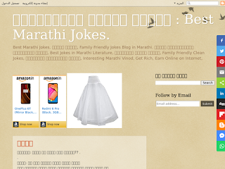 A Blog for Marathi Jokes